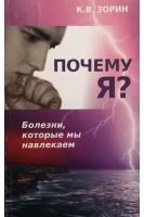 Почему я? Болезни которые мы навлекаем (БУ). Зорин К.В.. Москва