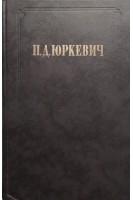 Философские произведения (БУ). Юркевич П.Д.. Правда