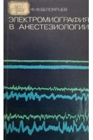 Электромиография в анестезиологии (БУ). Белоярцев Ф.Ф.. Медицина