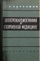 Электрокардиография в спортивной медицине (БУ). Бутченко Л.А.. Медгиз
