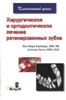 Хирургическое и ортодонтическое лечение ретинированных зубов. Корбандо Ж-М.. Азбука