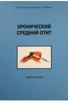 Хронический средний отит. Ульянов Ю.П.. Медпрактика-М
