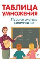 Таблица умножения. Простая система запоминания. Иванов А.А.. Питер