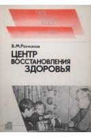 Центр восстановления здоровья. Первый психотерапевтический сурдологический центр (БУ). Рахманов В.М.. Здоровья