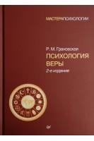 Психология веры. 2-е изд.. Грановская Р.М.. СПб: Питер