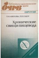 Хронические свищи пищевода. Авилова О.М. Сокур П.П.. Здоров'я