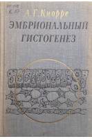 Эмбриональный гистогенез (морфологические очерки) (БУ). Кнорре А.Г.. Медицина