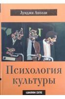 Психология культуры. Луиджи Анолли. Гуманитарный Центр