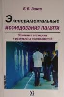 Экспериментальные исследования памяти. Основные методики и результаты исследований. Заика Е.В.. Гуманитарный Центр