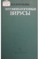 Энтомопатогенные вирусы (БУ). Воробьева Н.Н. Наука