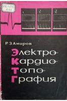 Электрокардиотопография (БУ). Амиров Р.З.. Медицина