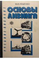 Основы лизинга (БУ). Лещенко М.И.. Москва