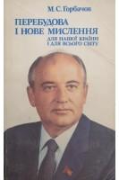 Перебудова і нове мислення для нашої країни і для всього світу (БУ). Горбачов М.С.. Київ