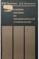 Учебное пособие по терапевтической стоматологии (БУ). Грошиков М.И.. Медицина