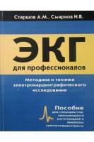 ЭКГ для профессионалов. Старшов А.М. Смирнов И.В.. Познавательная книга плюс