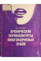 Хронические периодонтиты многокорневых зубов (БУ). Беляев И.Б.. Минск
