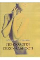 """Психологія сексуальності. Навчальний посібник. Бочелюк В.Й. Черепєхіна О.А.. Видавничий дім """"Скіф"""""""