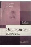 Эндодонтия. Учебное пособие. Базикян Э.А.. ГЭОТАР-Медиа