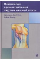 Пластическая и реконструктивная хирургия молочной железы. 2-е издание. Перевод с английского. Габка Кристиан Дж. Бомерт Хайнц. МЕДпресс-информ