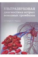 Ультразвуковая диагностика острых венозных тромбозов+CD. Зубарев А. Р. Марущак Е. А.. Стром