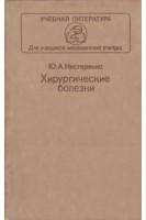 Хирургические болезни (БУ). Нестеренко Ю.А.. Медицина