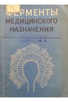 Ферменты медицинского назначения (БУ). Терешина И.М.. Медицина