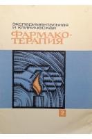 Экпериментальная и клиническая фармакотерапия (Выпуск 2) (БУ). Гиллер С.А.. Зинатне