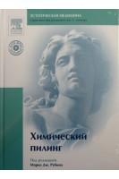 Химический пилинг + DVD. Дж.С. Доувер Марк Дж. Рубин. Рид Элсивер