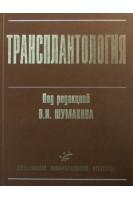 Трансплантология. Руководство для врачей. Шумаков В.И.. МИА