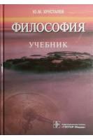 Философия. Учебник. Хрусталев Ю.М.. ГЭОТАР-Медиа