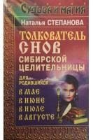 Толкователь снов сибирской целительницы для родившихся в мае июне июле августе (БУ). Степанова Н.И.. Рипол классик
