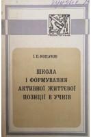 Школа і формування активної життєвої позиції в учнів (БУ). Копачов І.П.. Знання