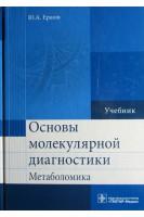 Основы молекулярной диагностики. Метаболомика (дисциплина «Молекулярная диагностика» по специальност. Ершов Ю.А.. ГЭОТАР-Медиа