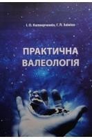 Практична валеологія: навчальний посібник. Калиниченко І.О.. СумДПУ
