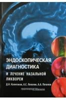 Эндоскопическая диагностика и лечение назальной ликвореи. Капитанов Д.Н. Лопатин А.С. Потапов А.А.. Практическая Медицина