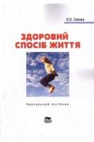 Здоровий спосіб життя: навчальний посібник. Єжова О.О.. Університетська книга