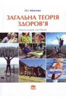 Загальна теорія здоров`я. Навчальний посібник. Міхеєнко О.І.. Університетська книга