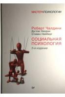 Социальная психология. 5-е изд.. Чалдини Роберт. СПб: Питер