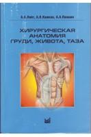Хирургическая анатомия груди живота и таза. Лойт А.А. и др.. МЕДпресс-информ