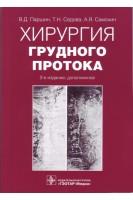Хирургия грудного протока. 2-е изд. доп.. Паршин В.Д. Седова Т.Н. Самохин А.Я.. ГЭОТАР-Медиа
