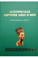 Эстетическая хирургия лица и шеи. Пинчук В.Д.. КИТ