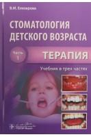Стоматология детского возраста: учебник в 3 ч. /  Ч. 1. Терапия. Елизарова В.М. и др.. ГЭОТАР-Медиа