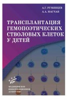 Трансплантация гемопоэтических стволовых клеток у детей. Румянцев А.Г.. МИА
