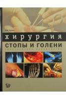 Хирургия стопы и голени: практическое руководство. Кутин А.А.. Логосфера