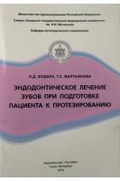 Эндодонтическое лечение при подготовке пациента к протезированию. Жидких Е.Д.Мартьянова Т.С.. Человек