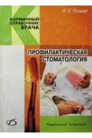Профилактическая стоматология. Луцкая И.К.. Медицинская литература