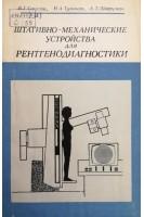 Штативно-механические устройства для рентгенодигностики (БУ). Соколов В.Г.. Медицина