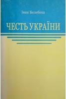 Честь України (2-ге видання) (БУ). Белебеха І.О.. Факт