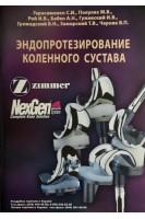 Эндопротезирование коленного сустава. Герасименко С.И. Полулях М.В.. Киев