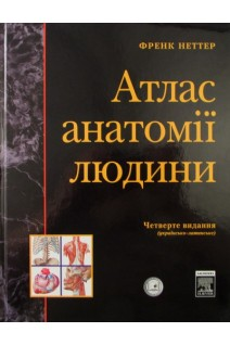 Атлас анатомії людини. 4 видання (українська редакція). Неттер Ф.. Наутілус